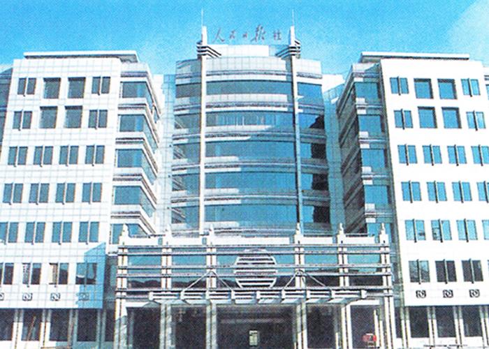 中国人民日报社大厦